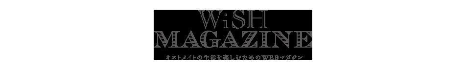 オストメイトの生活を楽しむためのWEBマガジン WiSH MAGAZINE