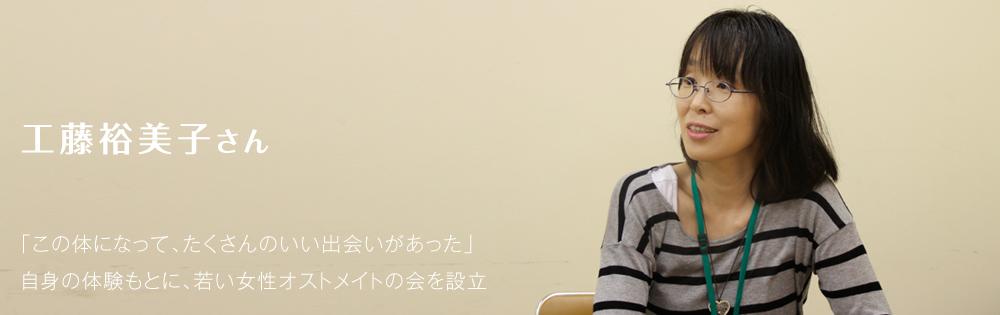 工藤裕美子さん インタビュー