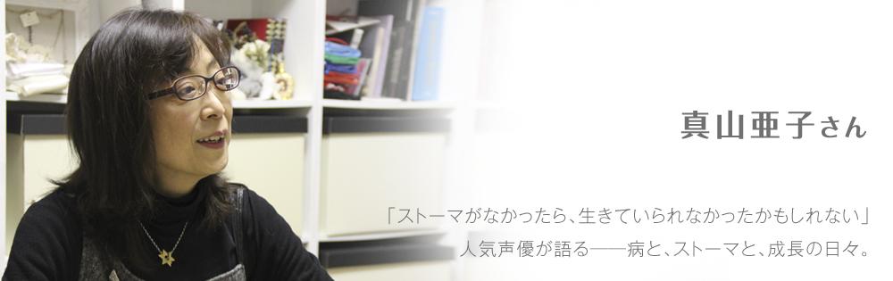 真山亜子さん インタビュー