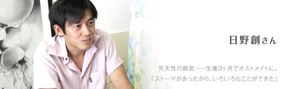 日野創さん インタビュー