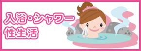 入浴・シャワー・性生活